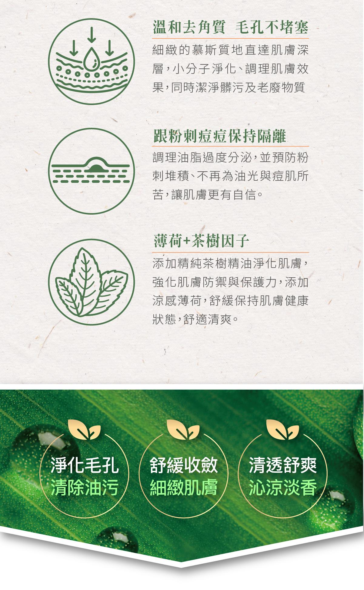 茶樹精油-05-3