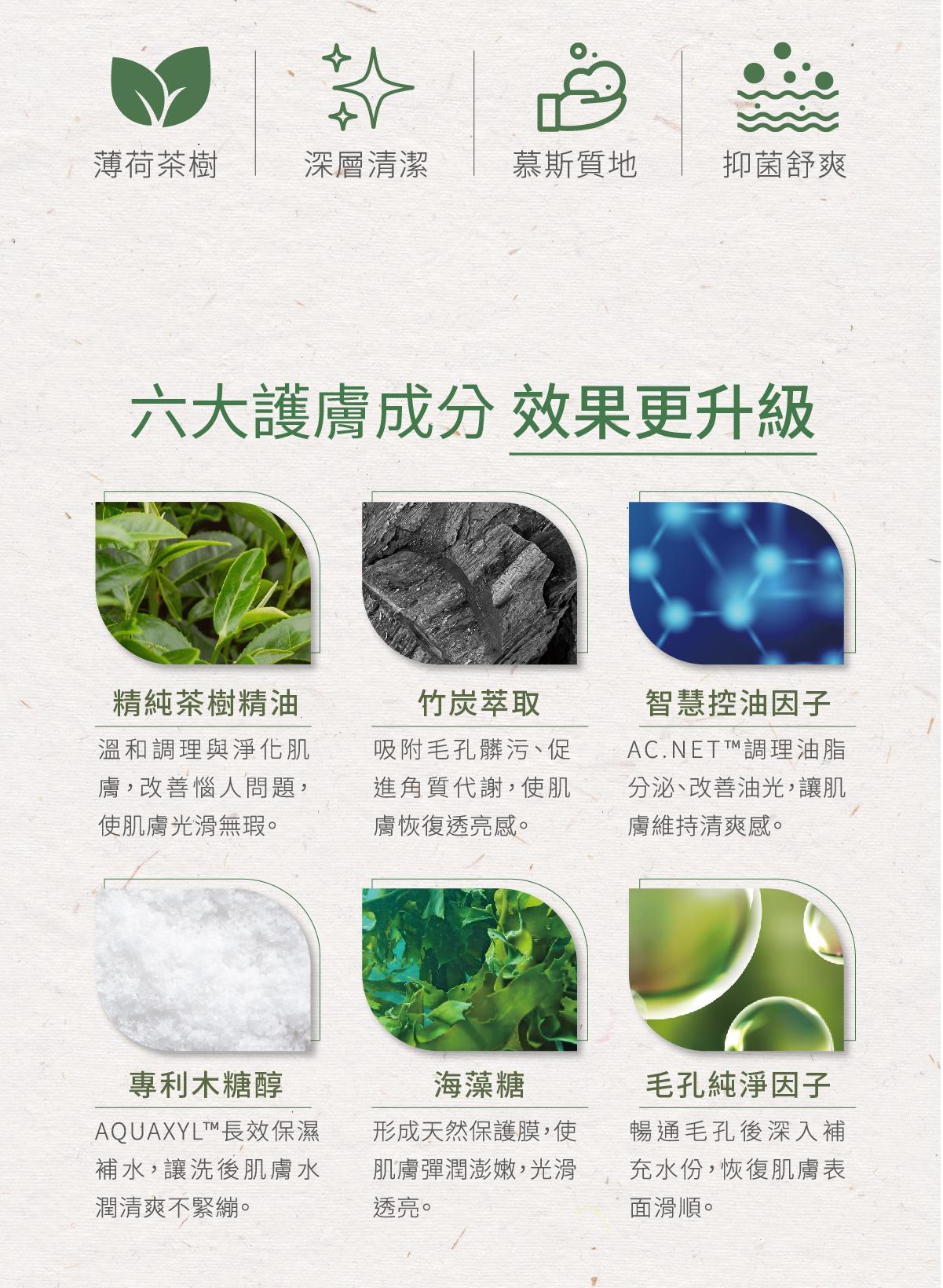 茶樹精油-05